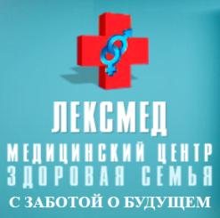 Медицинский центр «Лексмед»