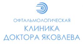 Клиника доктора Яковлева