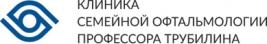 Клиника семейной офтальмологии профессора Трубилина
