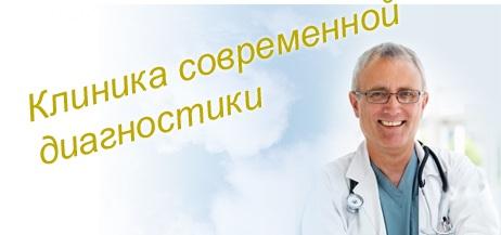 Клиника современной диагностики