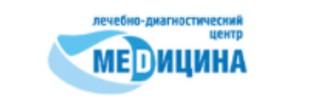 Лечебно-диагностический центр МЕДИЦИНА