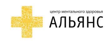 Центр ментального здоровья «Альянс»