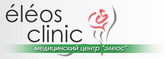 Элеос клиник