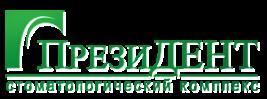 Стоматология Президент в Видном