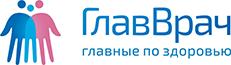 ГлавВрач в г. Наро-Фоминск