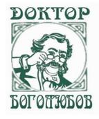Доктор Боголюбов