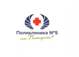 "ФГБУ ""Поликлиника №5"" УДП РФ"