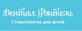 Детская стоматологическая клиника «Дентал Фэнтези» у м. Кунцевская
