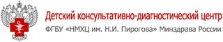 Детский консультативно-диагностический центр НМХЦ им. Н.И.Пирогова
