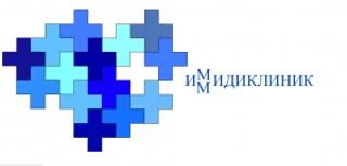 Иммидиклиник