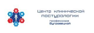 Центр клинической постурологии профессора Бугровецкой