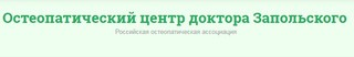 Остеопатический центр доктора Запольского