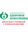 Медицинский центр Здоровое поколение на Красноказарменной улице