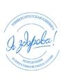 Университетская клиника Я здорова на проспекте Андропова