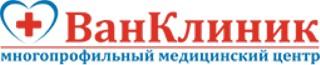 Многопрофильный медицинский центр ВанКлиник на Симферопольском бульваре