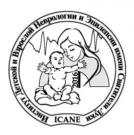 Институт детской и взрослой неврологии и эпилепсии им. Святителя Луки