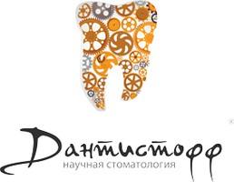 Научная стоматология Дантистофф на проспекте Мира