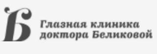 Глазная клиника доктора Беликовой на Поклонной