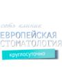 Европейская стоматология в Огородном проезде