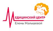 Медицинский центр Елены Малышевой