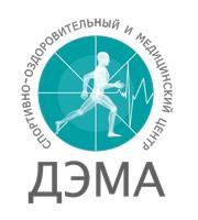 Центр лечения позвоночника и суставов ДЭМА