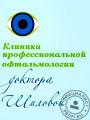 Клиника профессиональной офтальмологии доктора Шиловой на Ленинском проспекте