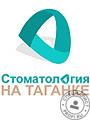 Медицинский центр «Стоматология на Таганке»