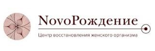 Центр восстановления женского организма Новорождение