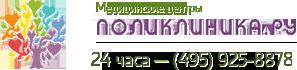 Поликлиника.ру м. Красные Ворота