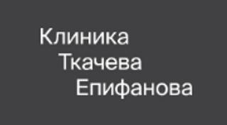 Клиника Ткачева Епифанова на Большой Марфинской