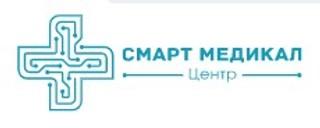 Смарт Медикал Центр