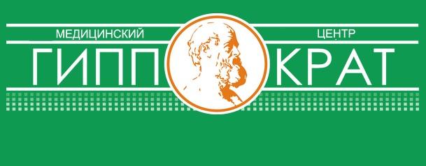 МЦ Гиппократ